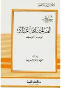 الصاحب بن عباد : الوزير الأديب - الجزء الثامن والخمسون من سلسلة أعلام الأدباء والشعراء