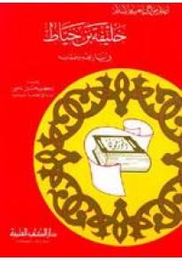 خليفة بن خياط : في تاريخه وطبقاته - الجزء الحادي عشر من سلسلة أعلام المؤرخين