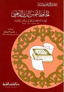الحافظ شمس الدين الذهبي : الجزء الثاني عشر من سلسلة أعلام المؤرخين