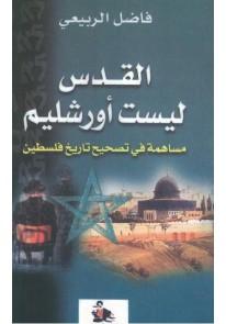 القدس ليست أورشليم : مساهمة في تصحيح تاريخ فلسطين...