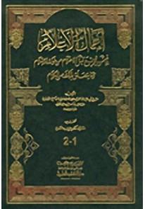 أعمال الأعلام : فيمن بويع قبل الاحتلام من ملوك الإسلام وما يتعلق بذلك من الكلام