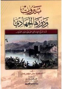 بيروت ودورها الجهادي منذ الفتح الإسلامي حتى نهاية العهد العثماني