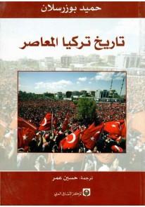 تاريخ تركيا المعاصر