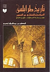 تاريخ طرابلس السياسي والحضاري عبر العصور - عصر دولة المماليك - الجزء الثاني