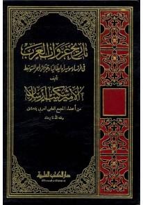 تاريخ غزوات العرب في فرنسا وسويسرا وايطاليا وجزائر...