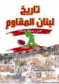 تاريخ لبنان المقاوم في مئة عام : 1900-2000