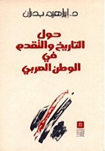 حول التاريخ والتقدم في الوطن العربي