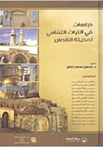 دراسات في التراث الثقافي لمدينة القدس...