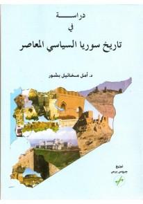 دراسة في تاريخ سوريا السياسي المعاصر