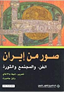 صور من إيران : الفن، والمجتمع والثورة