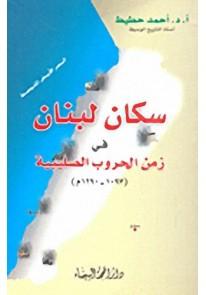 سكان لبنان في زمن الحروب الصليبية (1097 - 1290م)