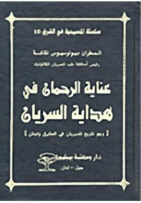 عناية الرحمان في هداية السريان (وهو تاريخ للسريان في المشرق ولبنان)