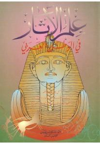 علم الآثار في الوطن العربي
