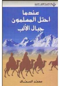 عندما احتل المسلمون جبال الألب