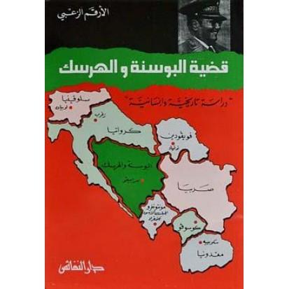 قضية البوسنة والهرسك : دراسة تاريخية وإنسانية