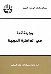 موريتانيا في الذاكرة العربية
