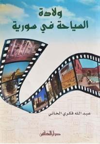 ولادة السياحة في سورية