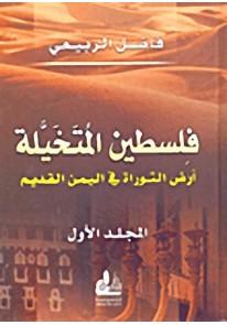 فلسطين المتخيلة : أرض التوراة في اليمن القديم 1 - ...