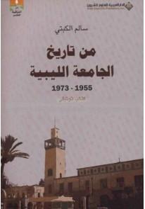 من تاريخ الجامعة الليبية 1955-1973