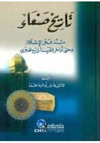 تاريخ صنعاء : منذ فجر الإسلام وحتى أواخر القرن الرابع الهجري
