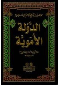 الدولة الأموية : محاضرات تاريخ الأمم الإسلامية