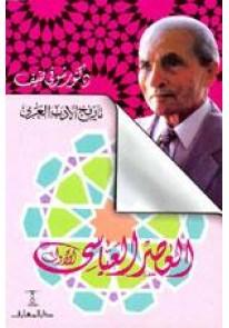 العصر العباسي (ج1) من تاريخ الأدب العربي