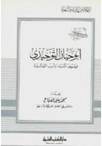 أبو حيان التوحيدي : فيلسوف الأدباء وأديب الفلاسفة - الجزء السادس عشر من سلسلة أعلام الأدباء والشعراء