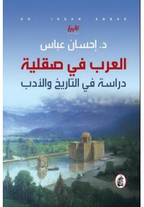 العرب في صقلية : دراسة في التاريخ والأدب