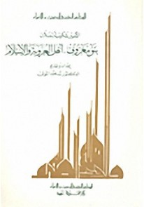 بني معروف أهل العروبة والإسلام