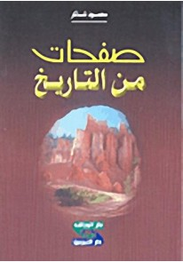 صفحات من التاريخ