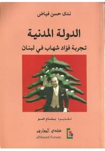 الدولة المدنية  تجربة فؤاد شهاب في لبنان