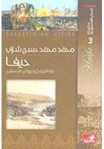 سلسلة المدائن الفلسطينية : حيفا