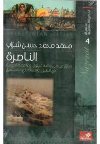 سلسلة المدائن الفلسطينية : الناصرة...
