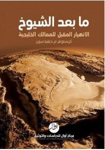 ما بعد الشيوخ : الانهيار المقبل للممالك الخليجية...