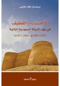 الأحساء والقطيف في عهد الدولة السعودية الثانية : 1830-1871م