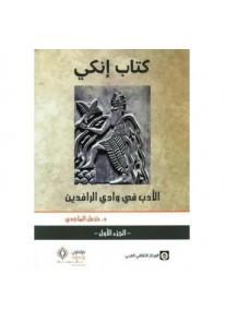 كتاب إنكي 1-2 : الأدب في وادي الرافددين...