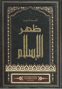 ظهر الإسلام :