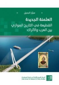 العثمنة الجديدة : القطيعة في التاريخ الموازي بين العرب والأتراك