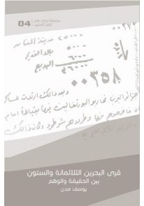 قرى البحرين الثلاثمائة والستون : بين الحقيقة والوه...