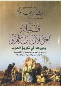 قبيلة خولان بن عمرو ودورها في تاريخ العرب