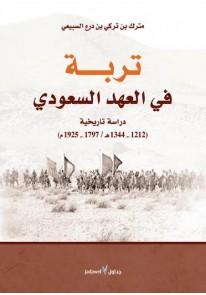 تربة في العهد السعودي :  دراسة تاريخية 1797-1925م