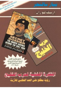 المفكرة المخفية لحرب الخليج