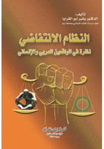 النظام الانتفاضي : نظرة في الواقعين العربي والإنساني