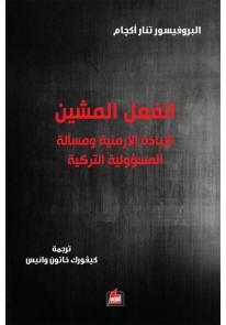 الفعل المشين : الإبادة الأرمنية ومسألة المسؤولية التركية