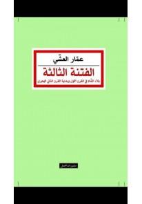 الفتنة الثالثة : بلاد الشام في القرن الأول وبداية القرن الثاني الهجري