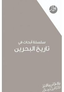 سلسلة أبحاث في تاريخ البحرين : 1-5