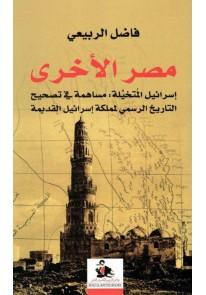 مصر الأخرى : إسرائيل المتخيلة، مساهمة في تصحيح التاريخ الرسمي لمملكة إسرائيل القديمة