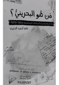 من هو البحريني ؟ : بناء الدولة وصراع الجماعات السي...
