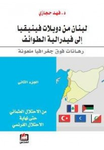 لبنان من دويلات فينيقيا إلى فيدرالية الطوائف : الجزء الثاني
