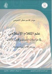 علم الكلام الإسلامي في دراسات المستشرقين الألمان : يوسف فان أس أنموذجاً